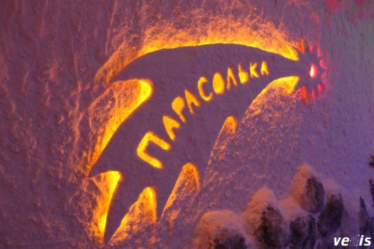 """Соляна печера """"Парасолька"""", Чернівці, Україна"""